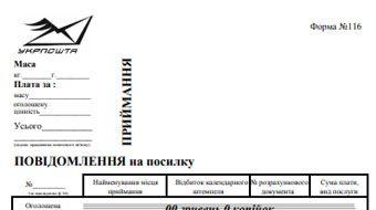 рекомендоване повдомлення форма 119 укрпошта бланк скачать-1