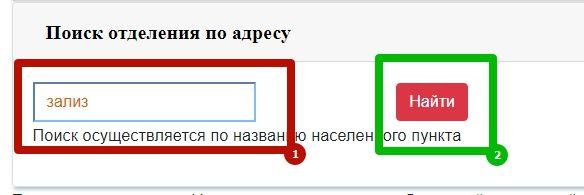 UKRPOSHTA ᐈ Zipcodes | Quick find index, to address